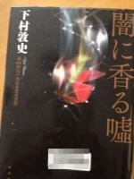 yaminikaoru.jpg