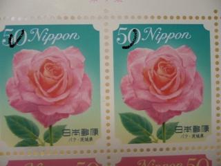 金券ショップで切手20157-1