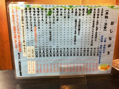 150714葉栗屋メニュー丼物・洋食