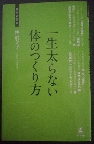 平成27年1月16日本
