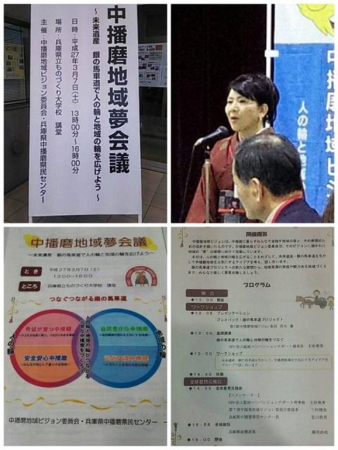 平成27年夢会議1