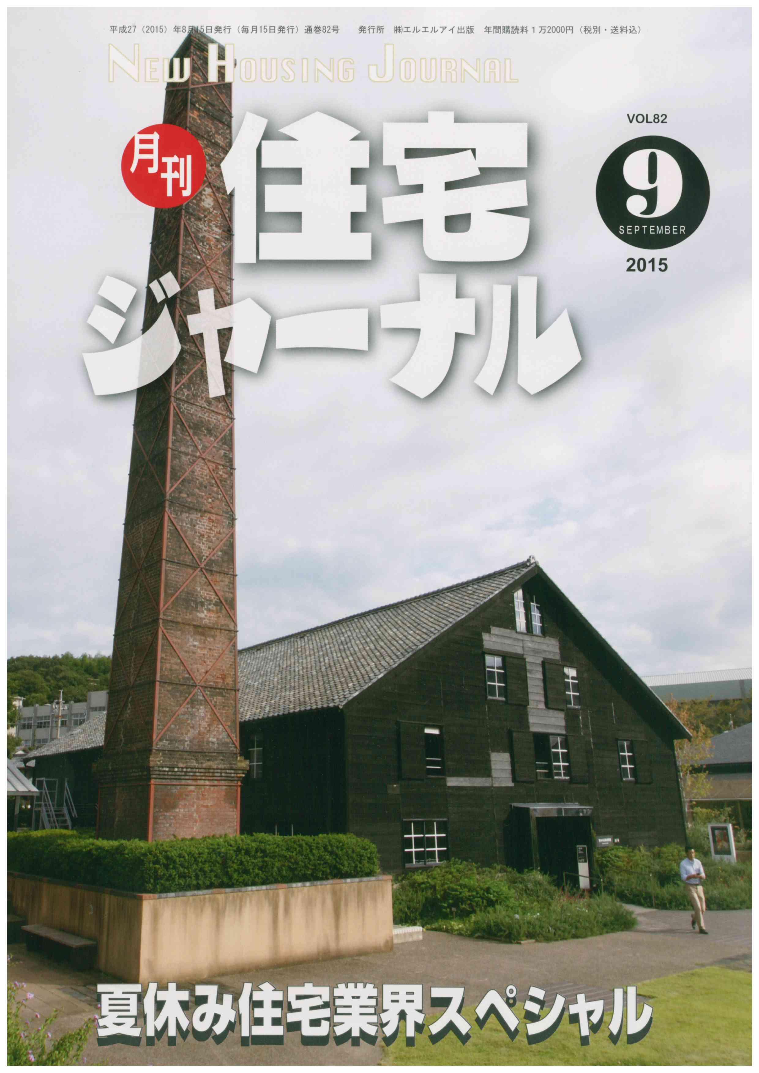 住宅ジャーナル2015年9月号表紙
