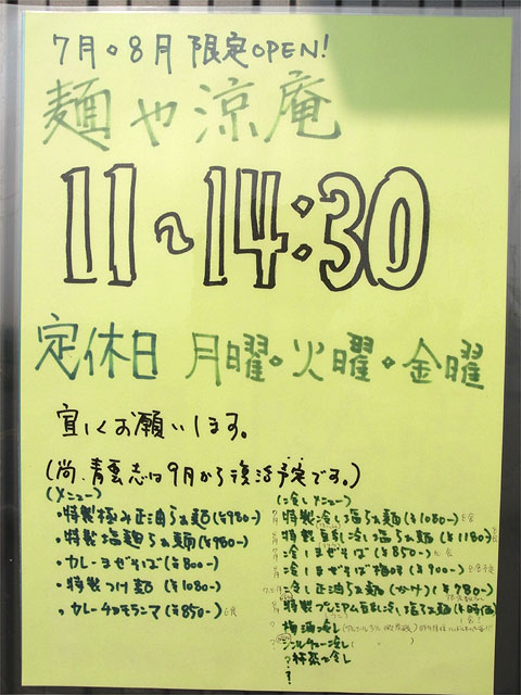 150802麺や涼庵-2