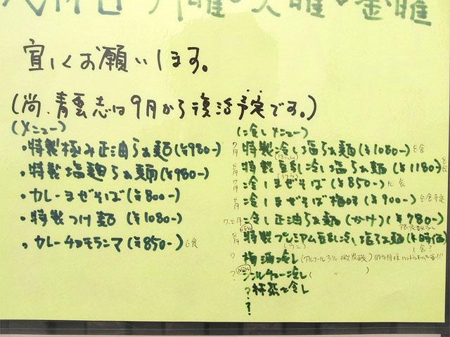 150802麺や涼庵-メニュー