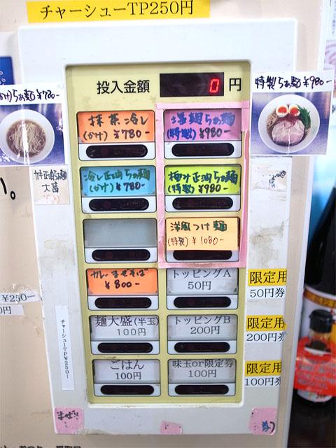 150802麺や涼庵-券売機
