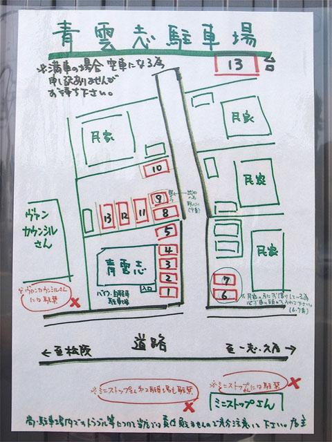 150802麺や涼庵-駐車場