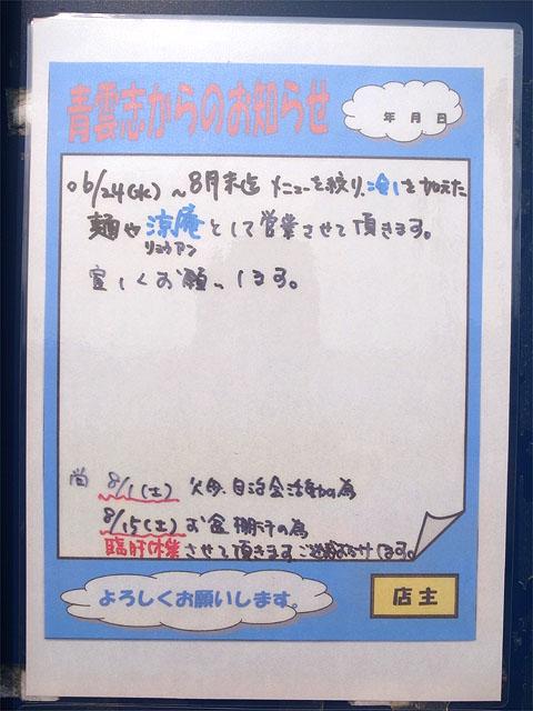 150802麺や涼庵-営業案内