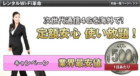 top_hikaku_wifi01.jpg