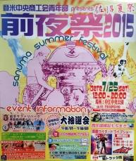 20150725natumaturi-zennyasai.jpg