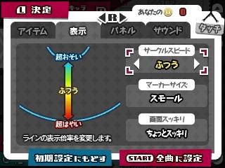 10 初音ミク Project mirai でらっくす リズムゲーム