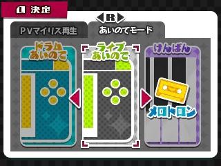 17 初音ミク Project mirai でらっくす リズムゲーム