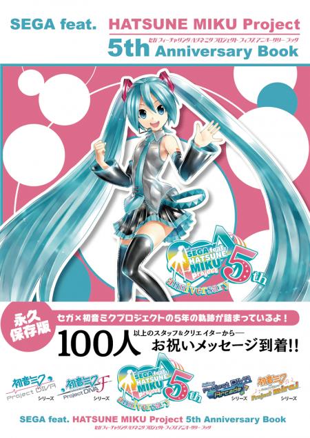 SEGA feat HATSUNE MIKU Project 5th Anniversary Book (1)