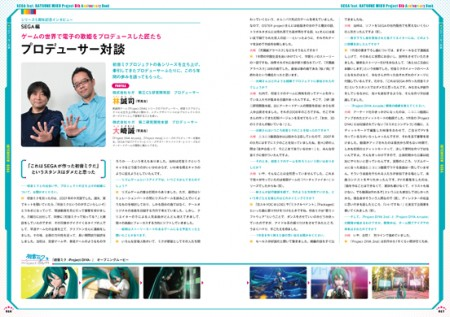 SEGA feat HATSUNE MIKU Project 5th Anniversary Book (4)