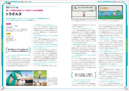 SEGA feat HATSUNE MIKU Project 5th Anniversary Book (5)