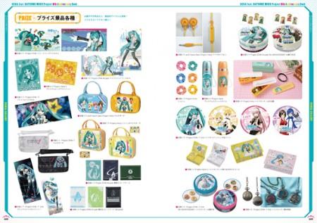SEGA feat HATSUNE MIKU Project 5th Anniversary Book (6)