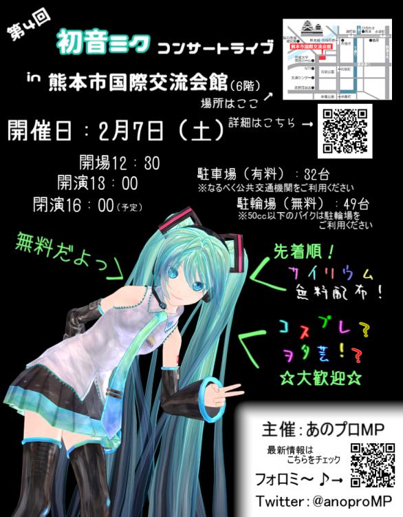 第4回初音ミクコンサートライブin熊本市国際交流会館