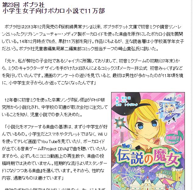 ポプラ社 小学生女子向けボカロ小説で11万部