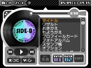 楽曲のマイリスト再生 5