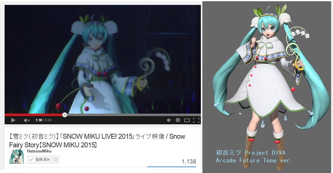 snow miku live モデル比較