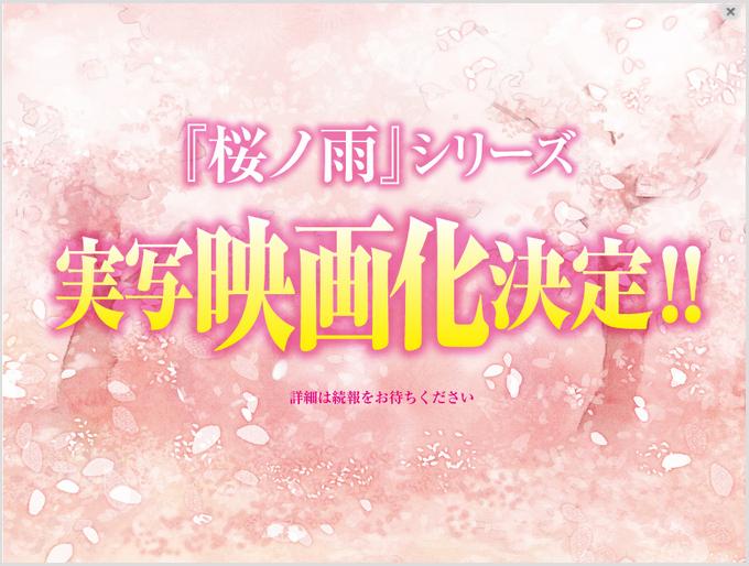 桜ノ雨 実写映画化