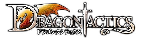 『ドラゴンタクティクス』_1