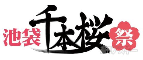 千本桜_1