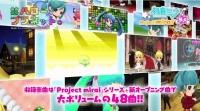 初音ミク Project mirai でらっくす (43)
