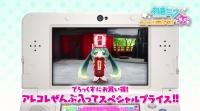 初音ミク Project mirai でらっくす (84)