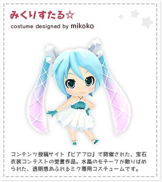 costume_mirai_mikuristal.jpg