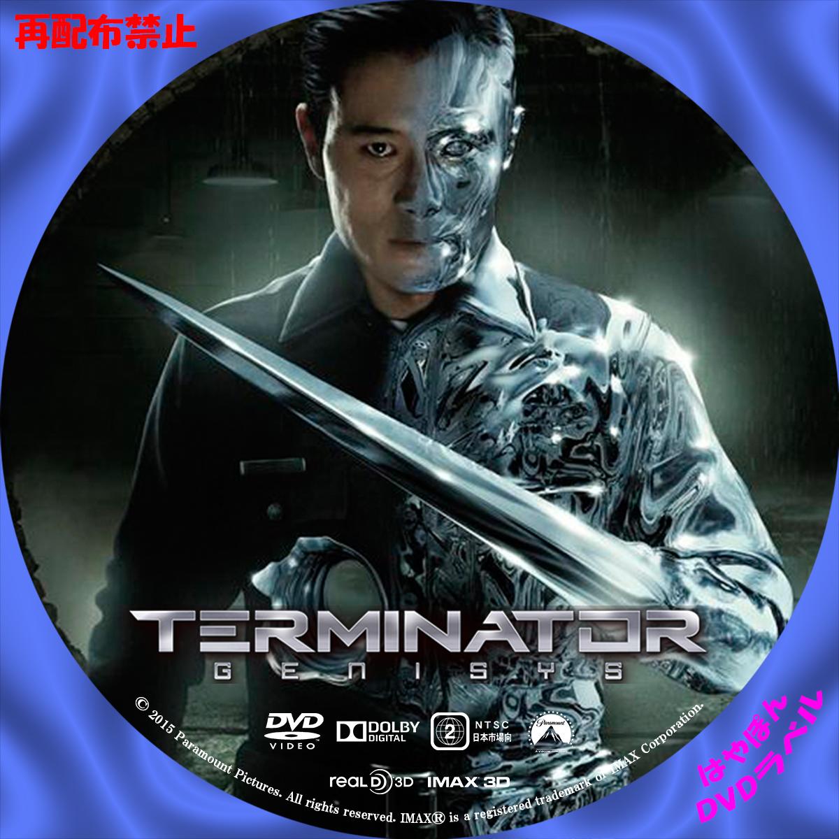 ...T 800 Terminator 2