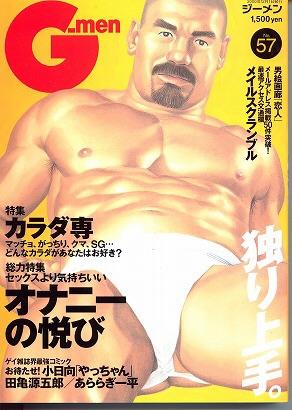 ゲイ雑誌「G.men」の表紙