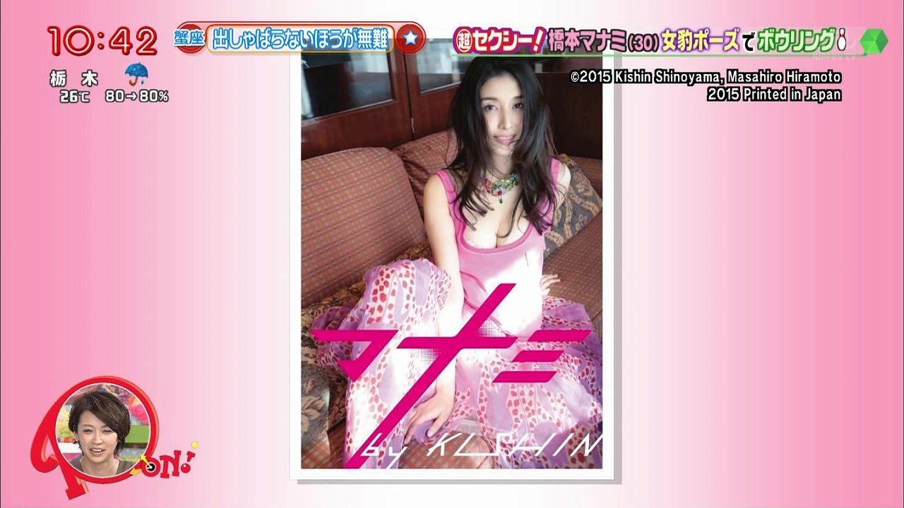 日テレ「PON!」で紹介された橋本マナミ写真集「MANAMI BY KISHIN」の画像