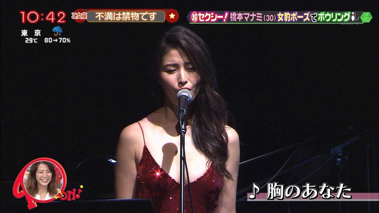 日テレ「PON!」、ノーブラノーパンでドレスを着た橋本マナミ