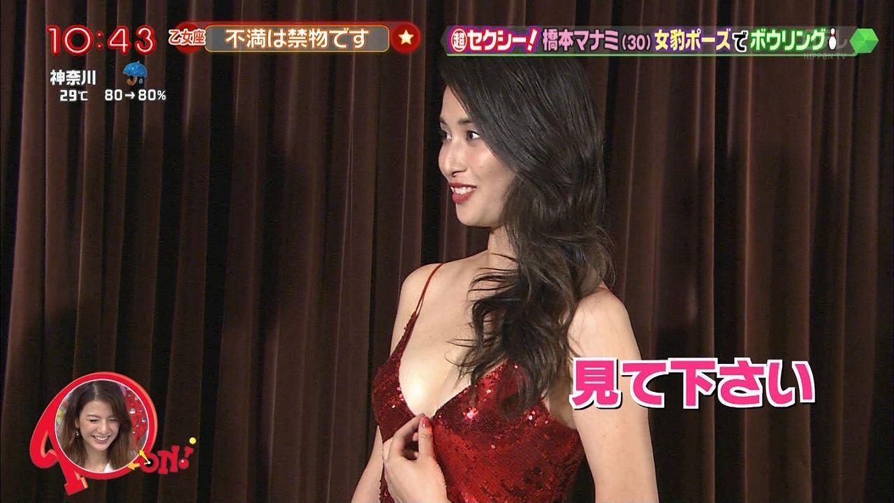 日テレ「PON!」、ノーブラノーパンでドレスを着た橋本マナミの胸の谷間