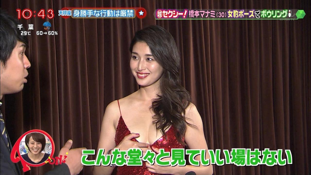 日テレ「PON!」、ノーブラノーパンでドレスを着た橋本マナミのおっぱい