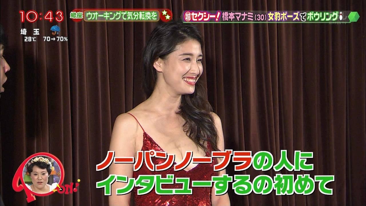 日テレ「PON!」、ノーブラノーパンでインタビューを受ける橋本マナミ