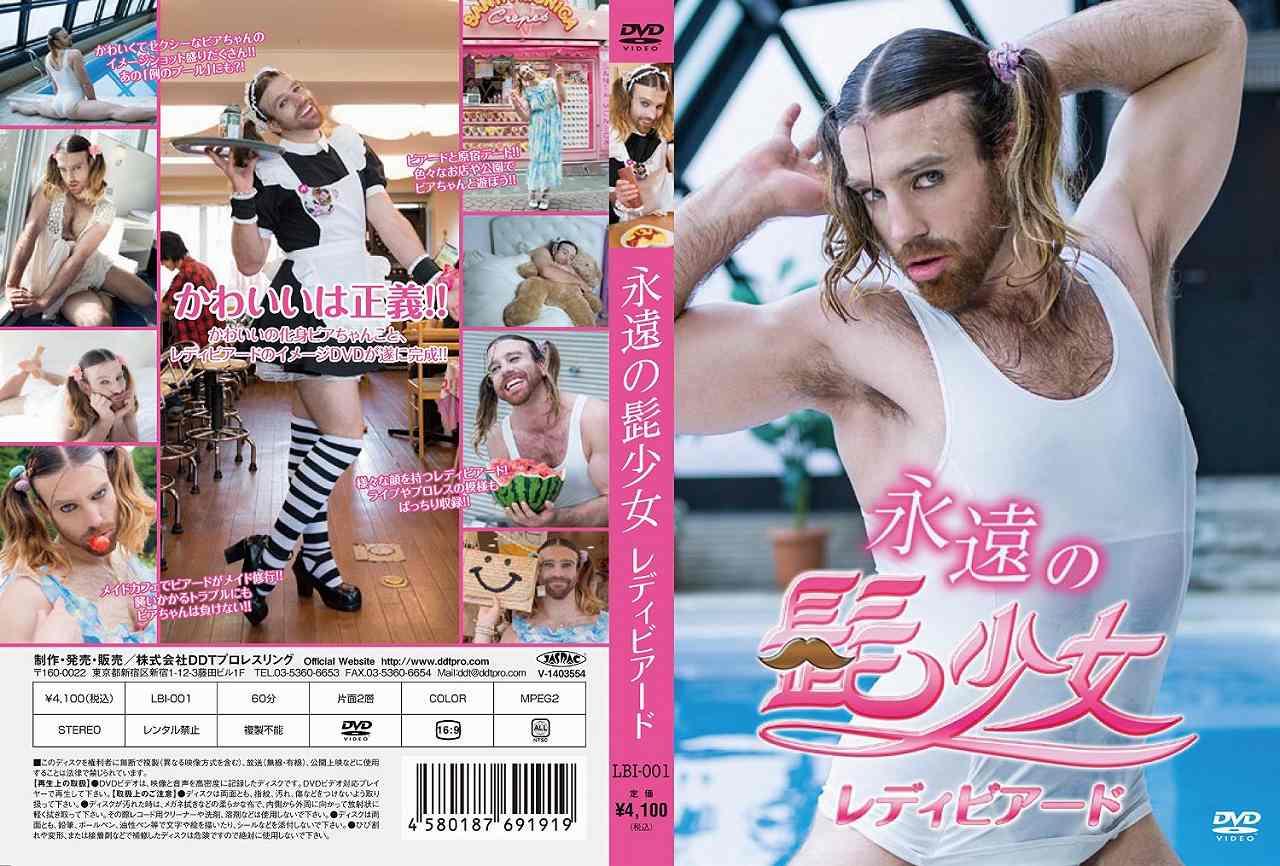 DVD「永遠の髭少女」パッケージ写真