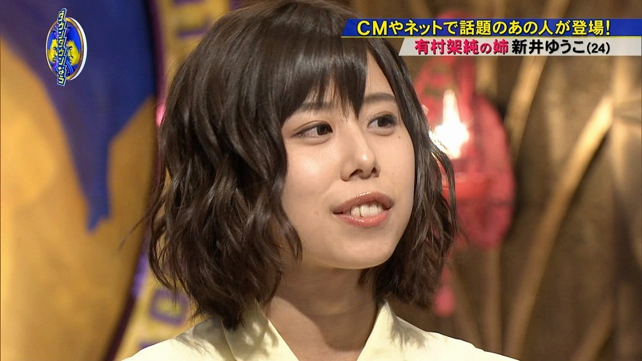 テレビ出演した有村架純の姉・新井ゆうこ