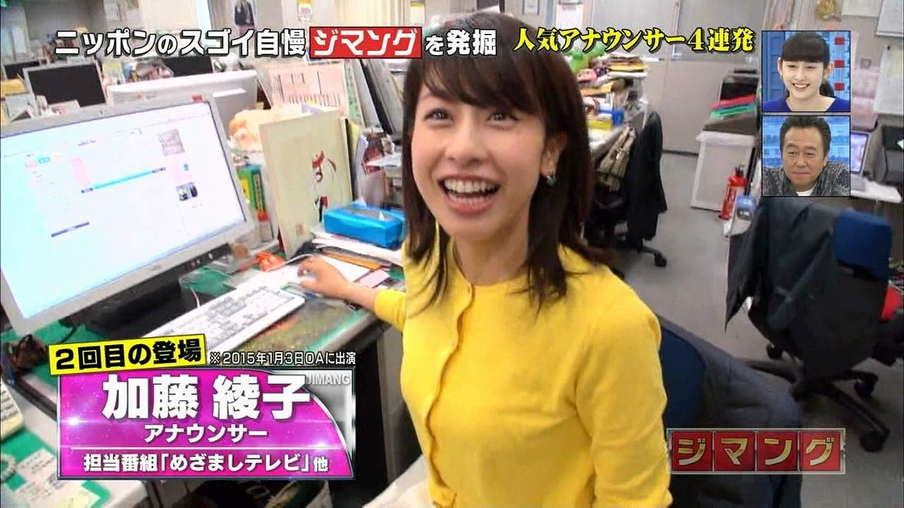 「さまぁ~ずのご自慢列島ジマング」に出演した加藤綾子アナ