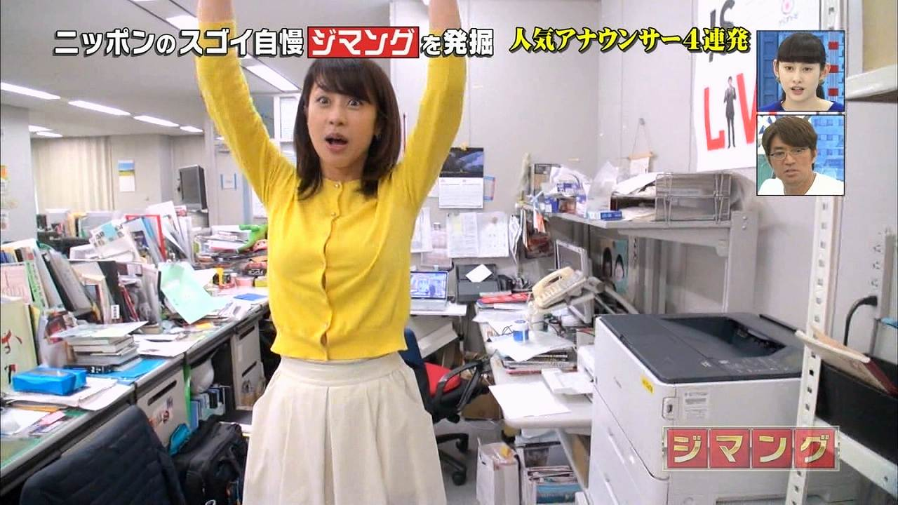 「さまぁ~ずのご自慢列島ジマング」に出演した加藤綾子アナの着衣おっぱい