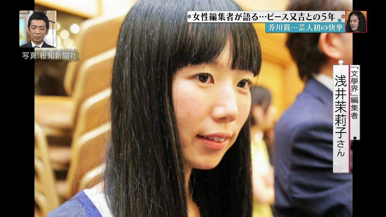 ピース又吉直樹の編集者、文芸春秋編集部の浅井茉莉子