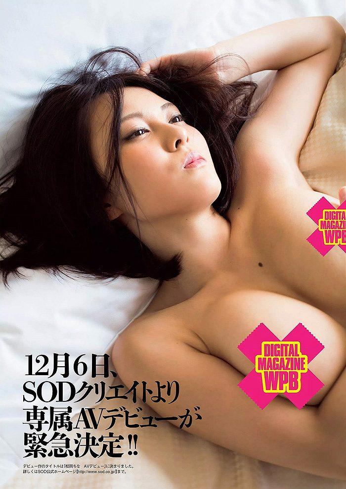 週刊プレイボーイ、松岡ちな全裸グラビア