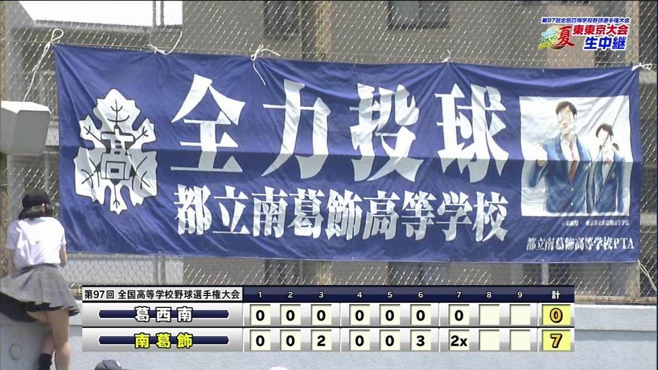 高校野球東京大会で女子高生がパンチラ