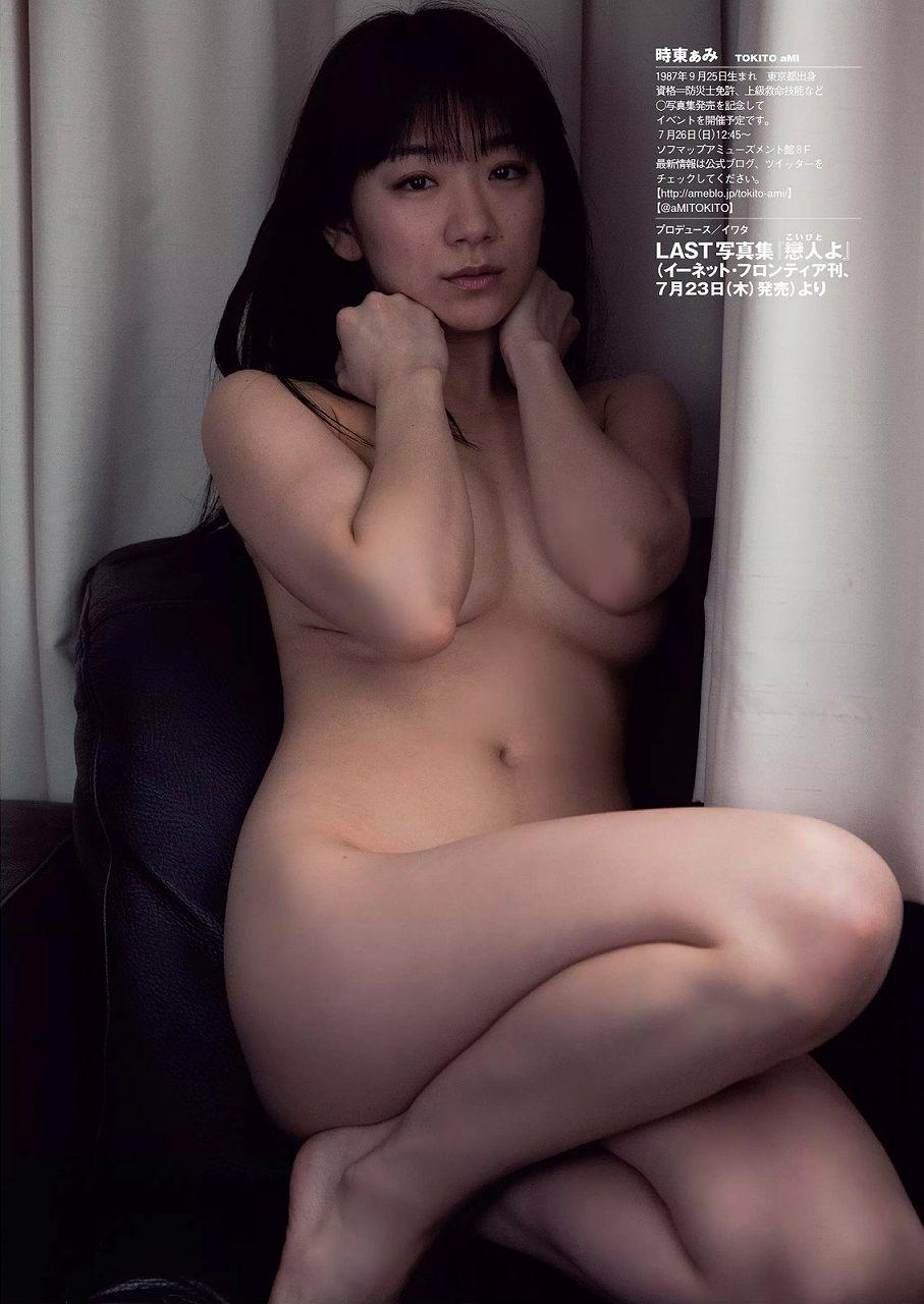 時東ぁみ写真集「戀人よ」未公開カット、時東ぁみヌード