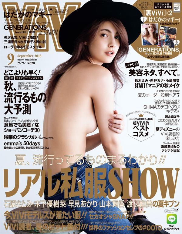 「ViVi」2015年9月号表紙、マギーのセミヌード