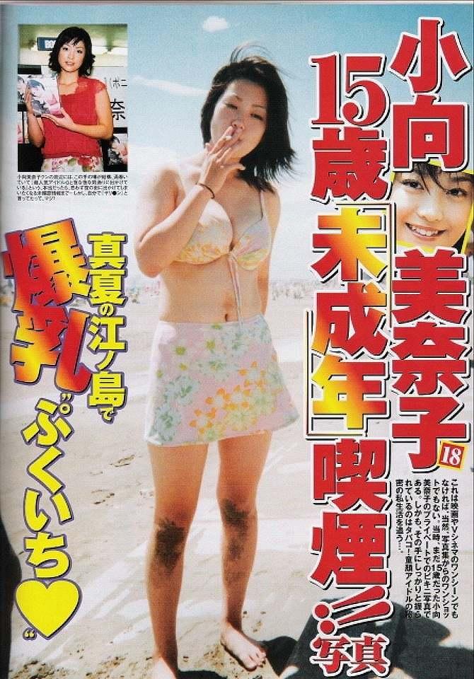 小向美奈子、15歳未成年喫煙写真