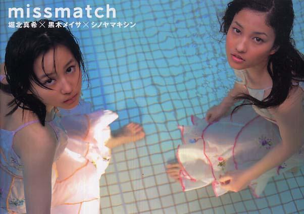 篠山紀信が撮った堀北真希と黒木メイサ「missmatch」