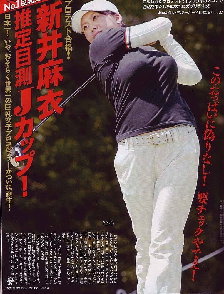 女子ゴルフ・新井麻衣の爆乳
