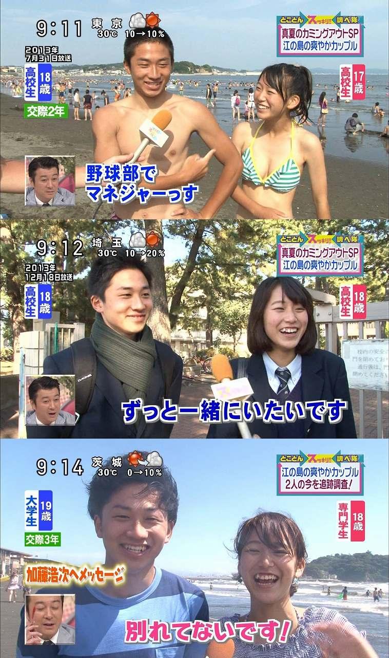 日テレ「スッキリ!」に出演した素人カップル