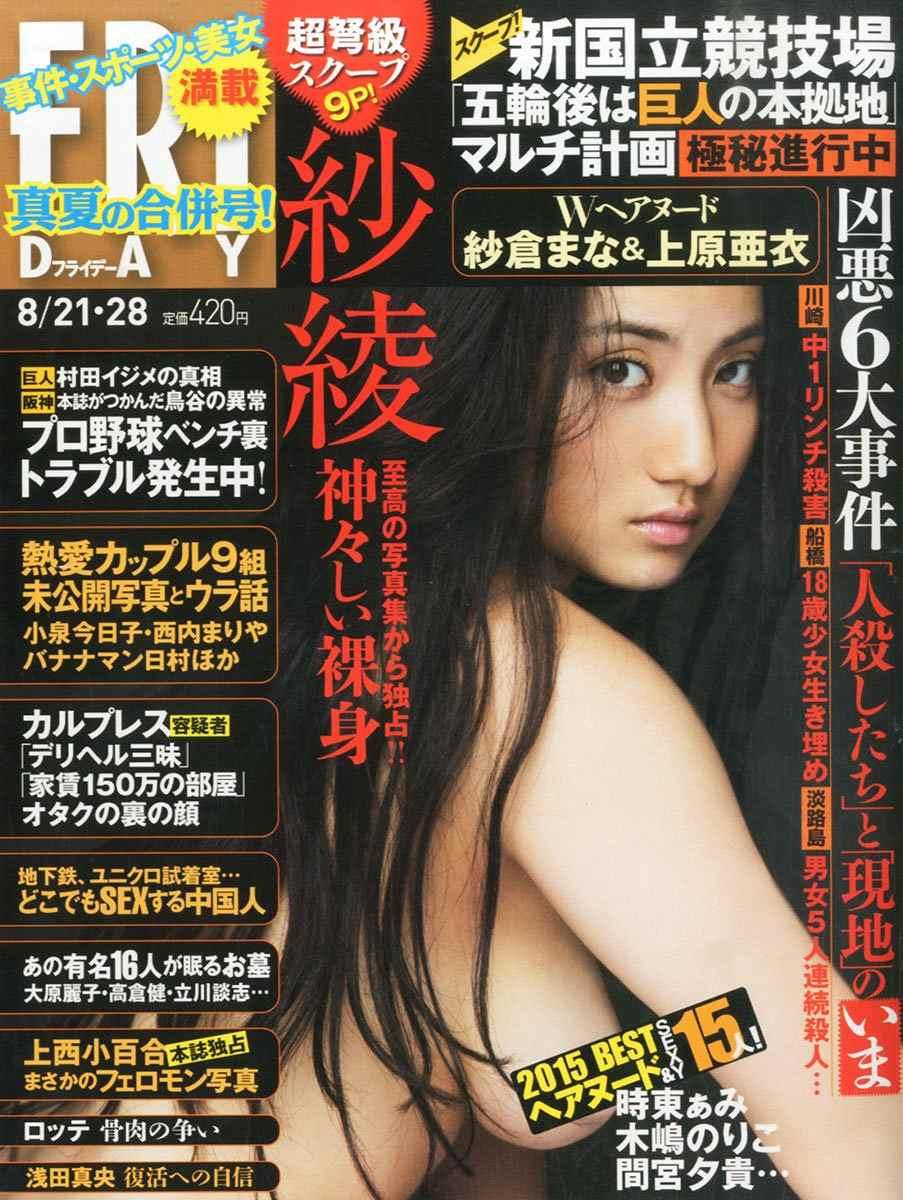 フライデー表紙、紗綾のセミヌード生乳